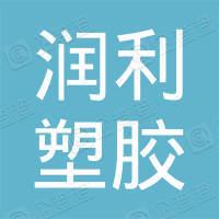 青岛润利塑胶有限公司