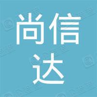 北京尚信达商贸有限公司