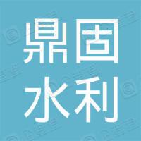 福建鼎固水利水电工程有限公司