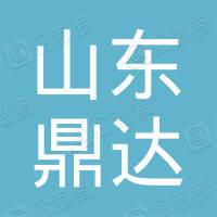 山东鼎达新材料科技有限公司