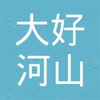 青岛大好河山资产管理有限公司