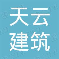 潍坊市天云建筑工程有限公司