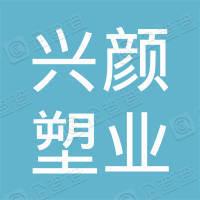 青岛兴颜塑业有限公司