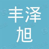 青岛丰泽旭商贸有限公司