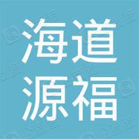 青岛海道源福股权投资合伙企业(有限合伙)
