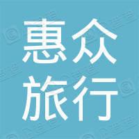 怀化惠众旅行社有限公司