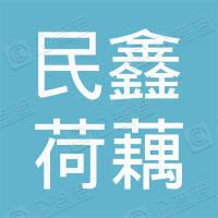 建湖县民鑫荷藕农民专业合作社