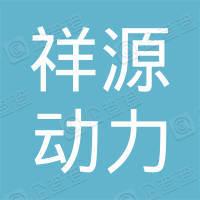 宁波杭州湾新区祥源动力供应有限公司