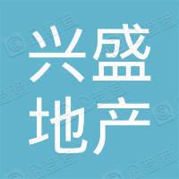 广州兴盛房地产发展有限公司