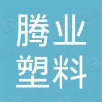 重庆市腾业塑料制品有限公司