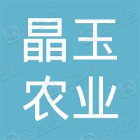 济南晶玉农业科技有限公司