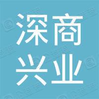 深圳市深商兴业创业投资基金合伙企业(有限合伙)