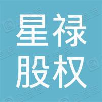 杭州星禄股权投资合伙企业(有限合伙)