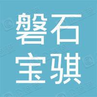 上海磐石宝骐投资合伙企业(有限合伙)