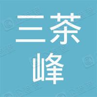 青岛三茶峰投资有限公司