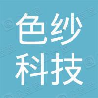 重庆色纱科技有限公司