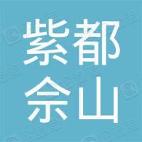上海紫都佘山房产有限公司