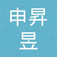青岛申昇昱工艺品有限公司