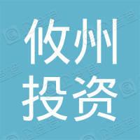 湖南省攸州投资发展集团有限公司