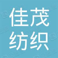 青岛佳茂纺织品有限公司