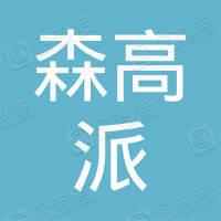 青岛森高派商贸有限公司