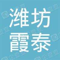 潍坊霞泰建筑工程有限公司