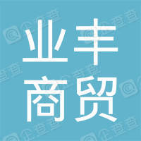 泰安市业丰商贸有限公司