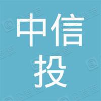 青岛中信投资产管理有限公司
