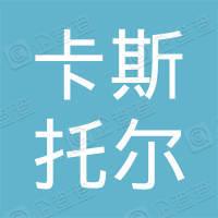 深圳市卡斯托尔进出口有限公司