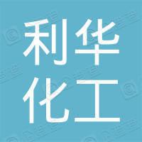 潍坊利华化工有限公司