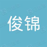潍坊俊锦建筑工程有限公司