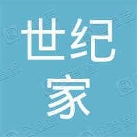 青岛世纪家国际贸易有限公司