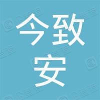 重庆今致安科技有限公司