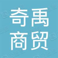 济南奇禹商贸有限公司