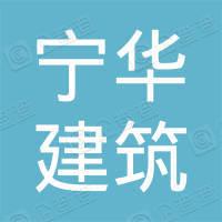山东宁华建筑劳务有限公司