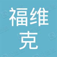 青岛福维克清洁设备有限公司