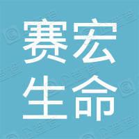 重庆赛宏生命健康研究院有限公司