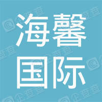 山东海馨国际贸易有限公司
