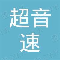 青岛超音速国际贸易有限公司