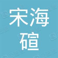 济南宋海碹商贸有限公司