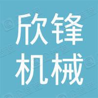 青岛欣锋机械设备维修有限公司