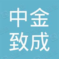 北京中金致成投资管理有限公司