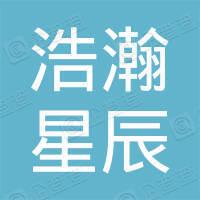 青岛浩瀚星辰教育信息咨询有限公司
