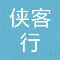 山东侠客行国际旅行社有限公司青岛市北分公司