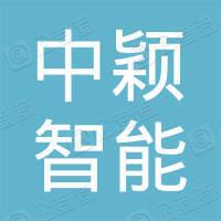 重庆中颖智能机械装备研发有限公司