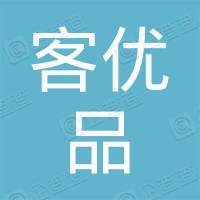 聊城东昌府区客优品电子商务有限公司