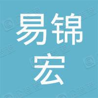 青岛易锦宏企业管理咨询有限公司
