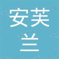 北京安芙兰投资中心(有限合伙)