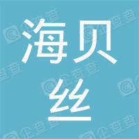 青岛海贝丝发制品有限公司