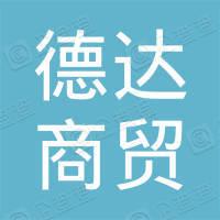 济南市历下区德达商贸有限公司